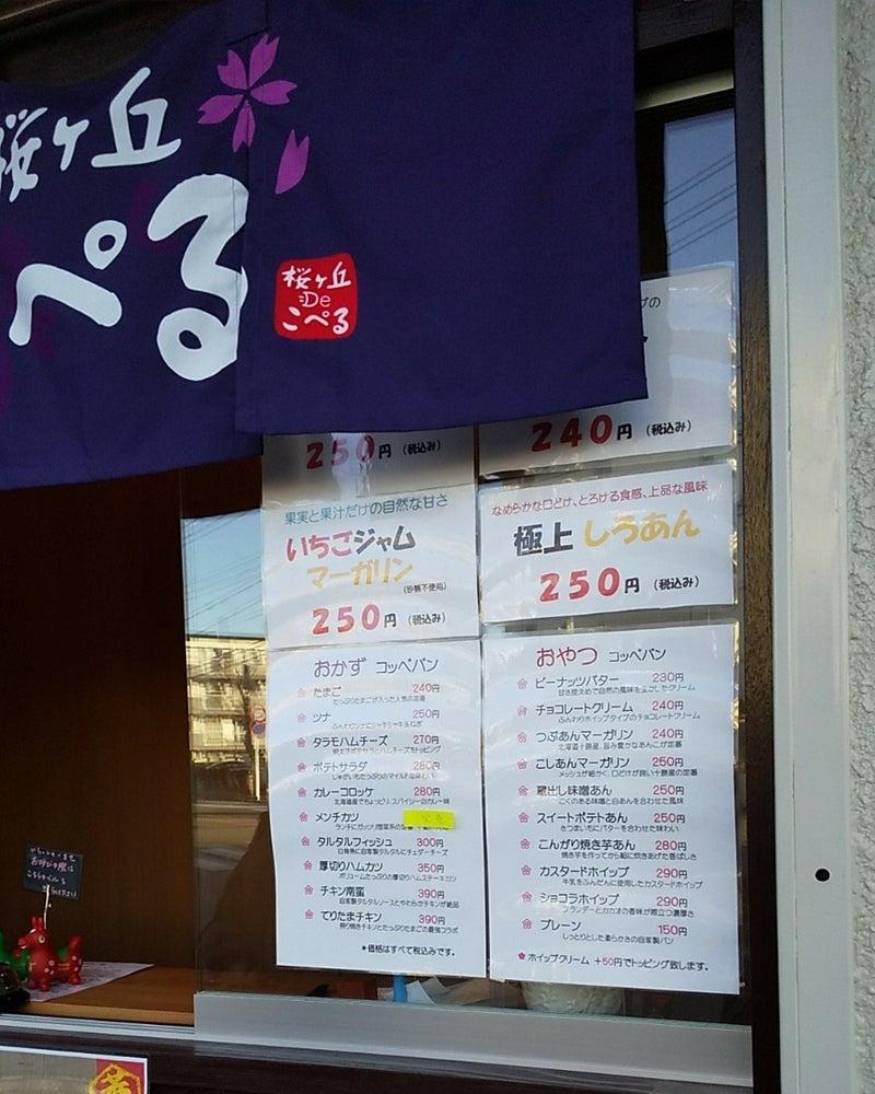 大和市柳橋・コッペパン 桜ヶ丘こぺる♪ | 怪猫ガイド / 猫好きが辿るB ...