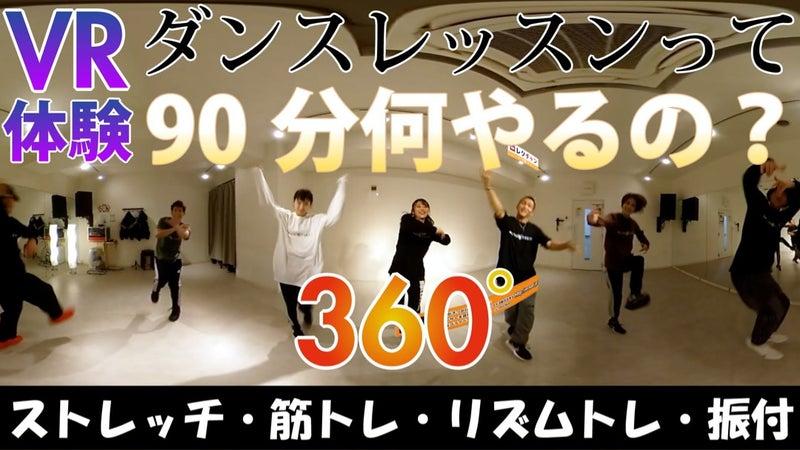 【360度動画 渋谷】ダンスレッスンて何やるの?オンラインダンスレッスン  VRで簡単体験