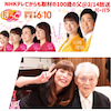 NHKテレビからも取材の100歳の父!朝日テレビ「おはよう朝日です」と週2回もテレビ&毎日新聞もの画像