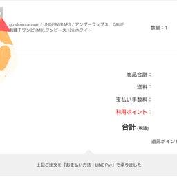 画像 【子供服が300円以下で買えちゃう!】週5パート始めました! の記事より 2つ目