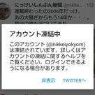 Twitter凍結!!の記事より