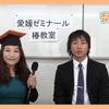 愛媛県松山市おススメ塾紹介「愛媛CATVで取材にいきました」~愛媛ゼミナール椿教室~の画像
