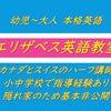 愛媛県松山市のおススメ英語塾の紹介~取材記事掲載しました~の画像