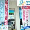 愛媛県松山市のオススメ塾&プログラミングスクールの画像