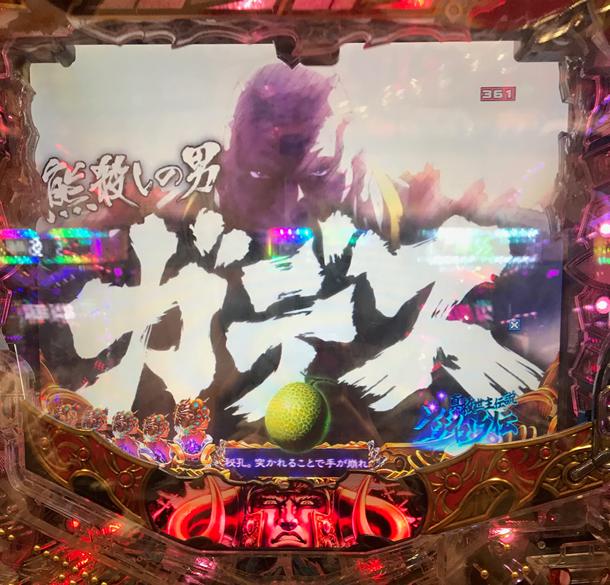 の メロン 北斗 拳 8