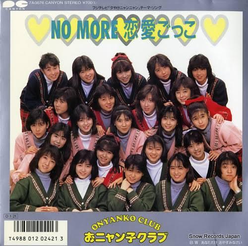 お ニャン 子 クラブ 29