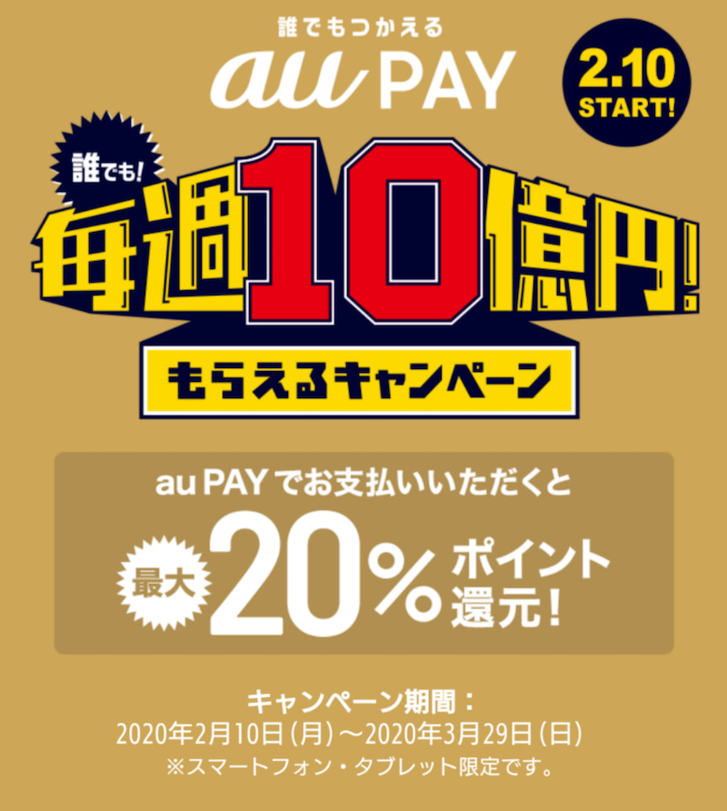 Pay au 郵便 局