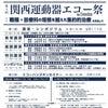 関西運動器エコー祭りに座長・パネリスト・講師として呼んで頂きました。(^^)/の画像