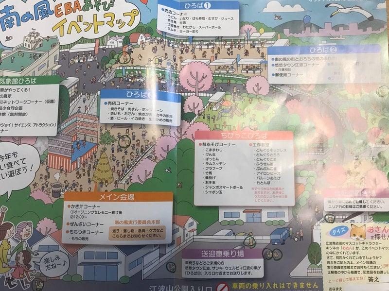 南の風EBAあそび - JapaneseClass.jp