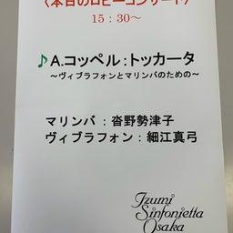 画像 #いずみシンフォニエッタ大阪 2/8公演写真とロビーコンサート曲目 の記事より 1つ目