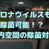【おすすめ】コロナウイルスをやっつけろ!ウイルスから車内を守る方法!の画像