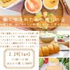 【残2席!】体にやさしい料理をおいしく学ぼう!の画像