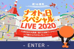 ナオトの日スペシャル LIVE2020