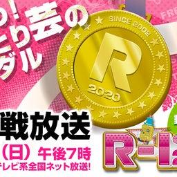 画像 「R-1ぐらんぷり2020」決勝戦放送日決定! の記事より 1つ目