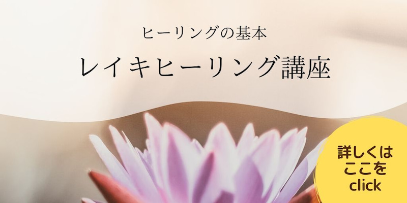 レイキヒーリング講座,大阪,アラムサヤン