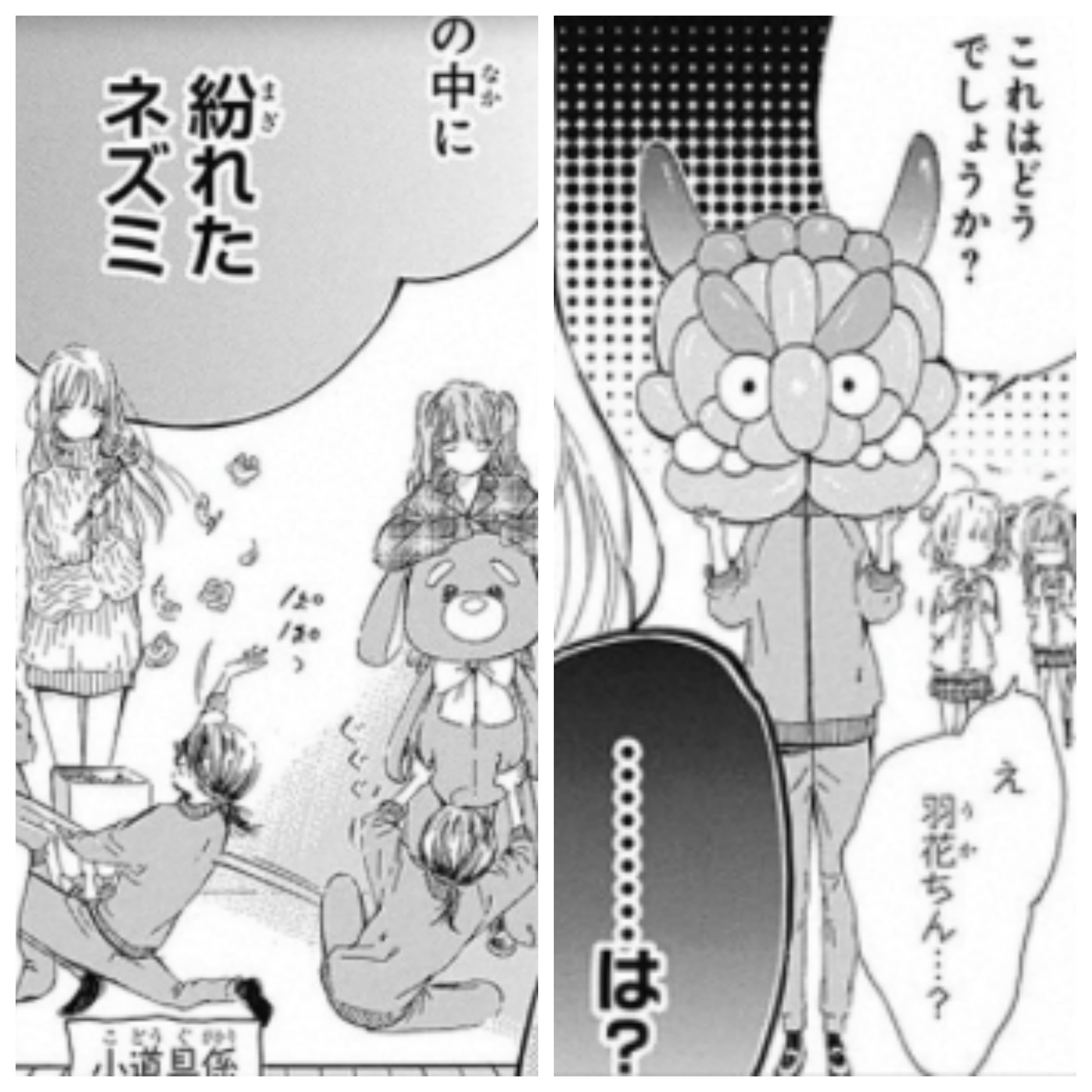 ハニー レモン ソーダ ネタバレ 49