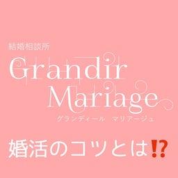 画像 婚活のコツとは?⑦お見合いは楽しむべし!良いところ探しをするべし! の記事より 1つ目