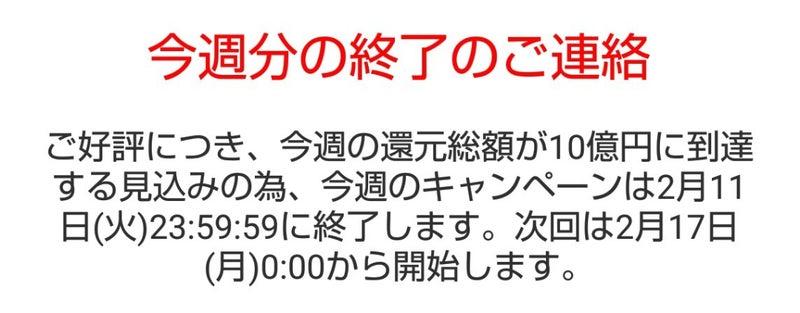 auPAY_10億円_202002