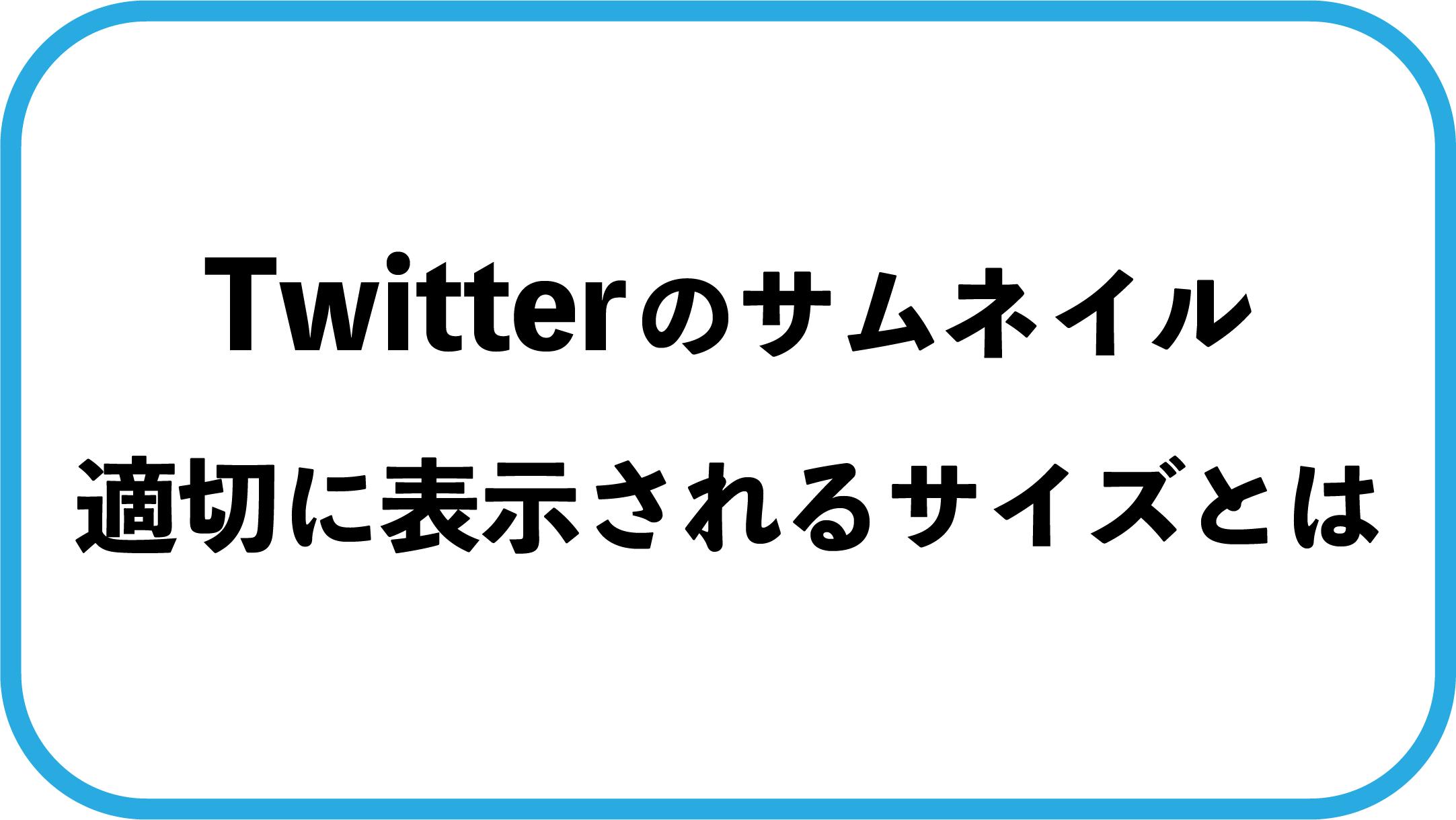 Twitter サムネ サイズ