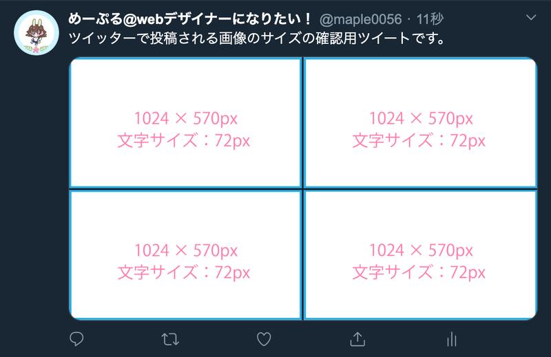 比率 twitter 画像
