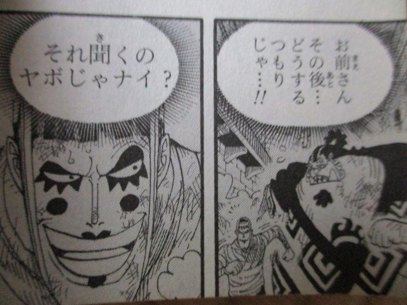残す言葉はあるか!!!」 「本望」(ワンピース56巻より ...