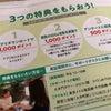 東京ユアコインで2500ポイント狙ってみるの画像