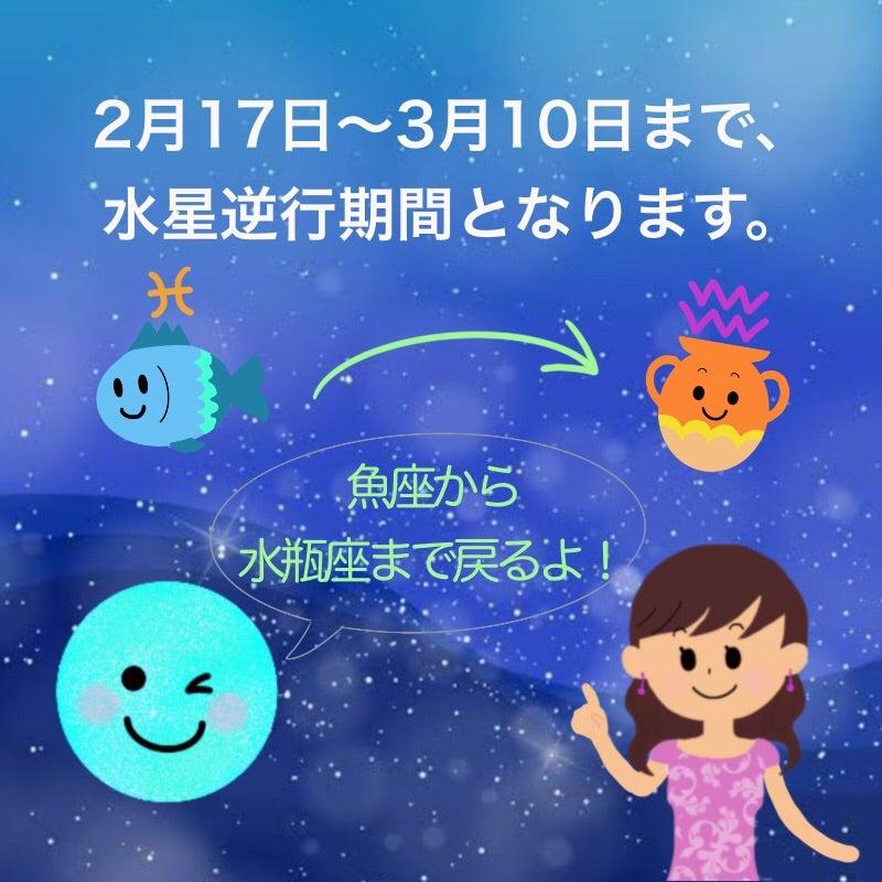 ★マンガで分かる★2月17日〜水星逆行期間の過ごし方の記事より