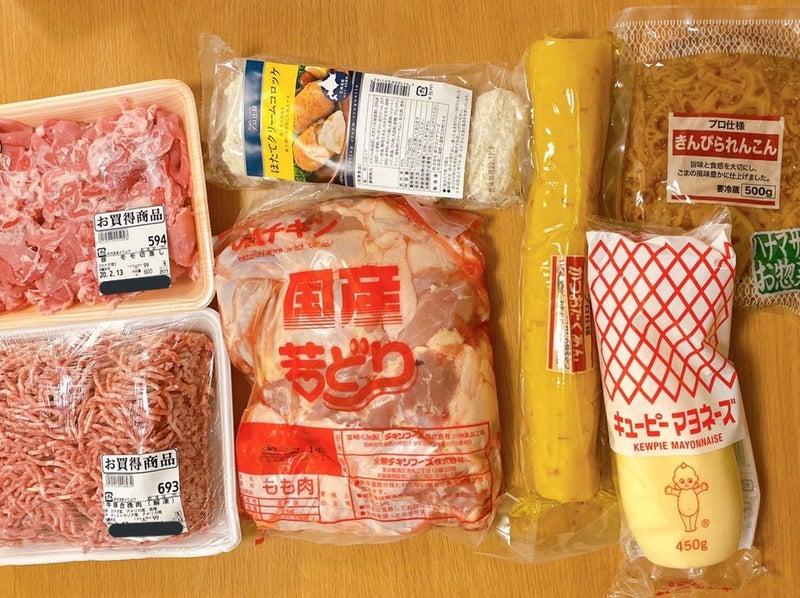 肉のハナマサ戦利品