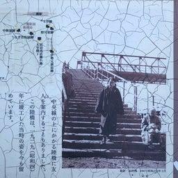 画像 三鷹駅近くの太宰治ゆかりの陸橋20.2.11 の記事より 7つ目