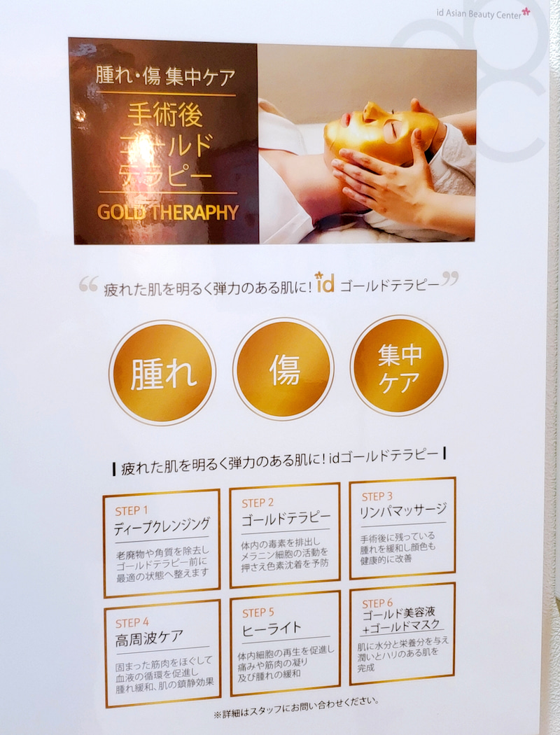 id美容外科 銀座