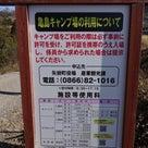 夜勤明けからソロキャン出撃! in 亀島キャンプ場の記事より