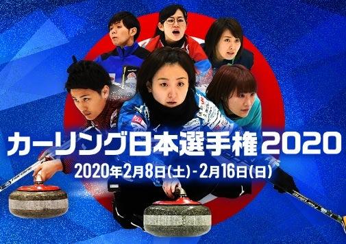 選手権 カーリング 日本