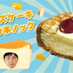 画像 チーズケーキ動画 3選!YouTube あまちゃんTVオススメ の記事より 5つ目