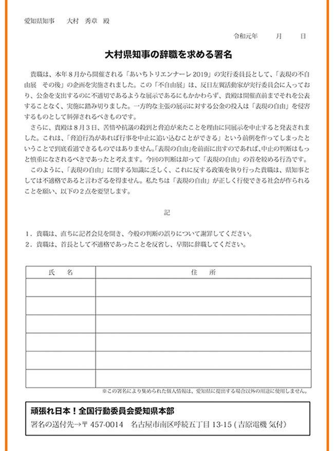 大村知事 リコール 署名 やり方