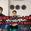 前田選手のストレート改善計画〜強いストレートを投げたい〜の画像