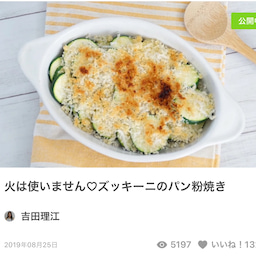 画像 火を使わない簡単レシピのご紹介!とクライアント様自慢♡ の記事より 1つ目