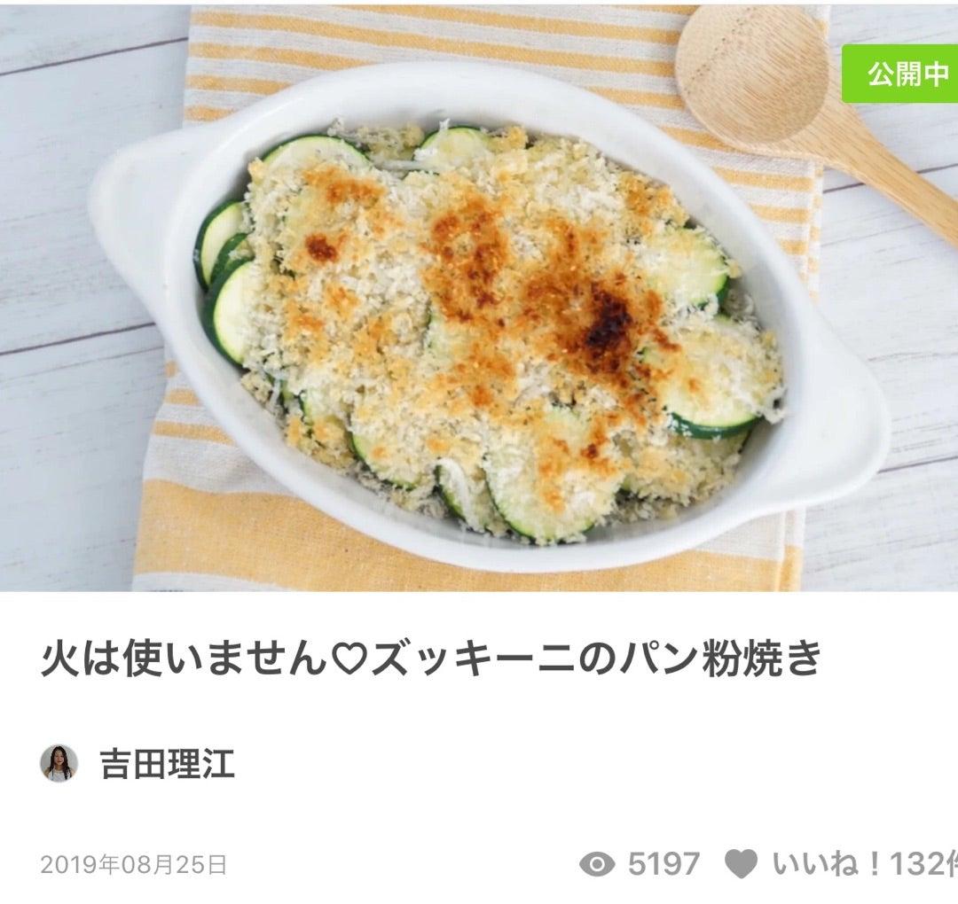 火を使わない簡単レシピのご紹介!とクライアント様自慢♡の記事より