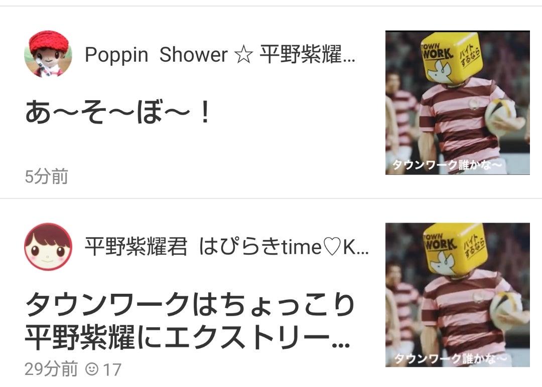 紫 シャワー 平野 ポッピング 耀 ブログ