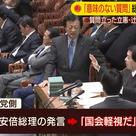 辻元「安倍総理は疑惑まみれ!」←おまいう?の記事より