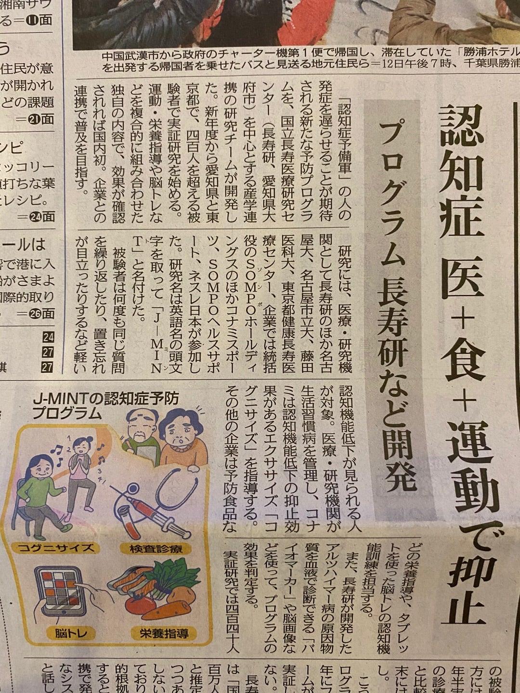 認知症予防〜 バレトン〜の記事より