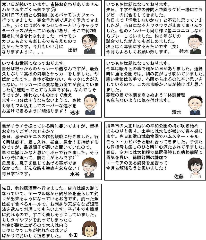 さんきゅースタッフ近況