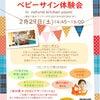 2/29(土)ベビーサイン体験会 開催いたします☆in六本木の画像