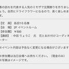 【満席御礼❣️】3/6ミモザのスワッグ作りワークショップ@パナソニック リビング ショウルーム横浜の記事より