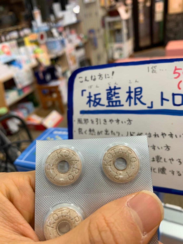 ウイルス予防の漢方薬 品薄のようですの記事より