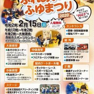【新潟八輝会】イベント出店情報!2/15(土)西区ふれあい・ふゆまつりの画像