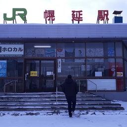 画像 探偵・北海道の独り言 北海道最北端のちょっと手前の駅 の記事より 1つ目