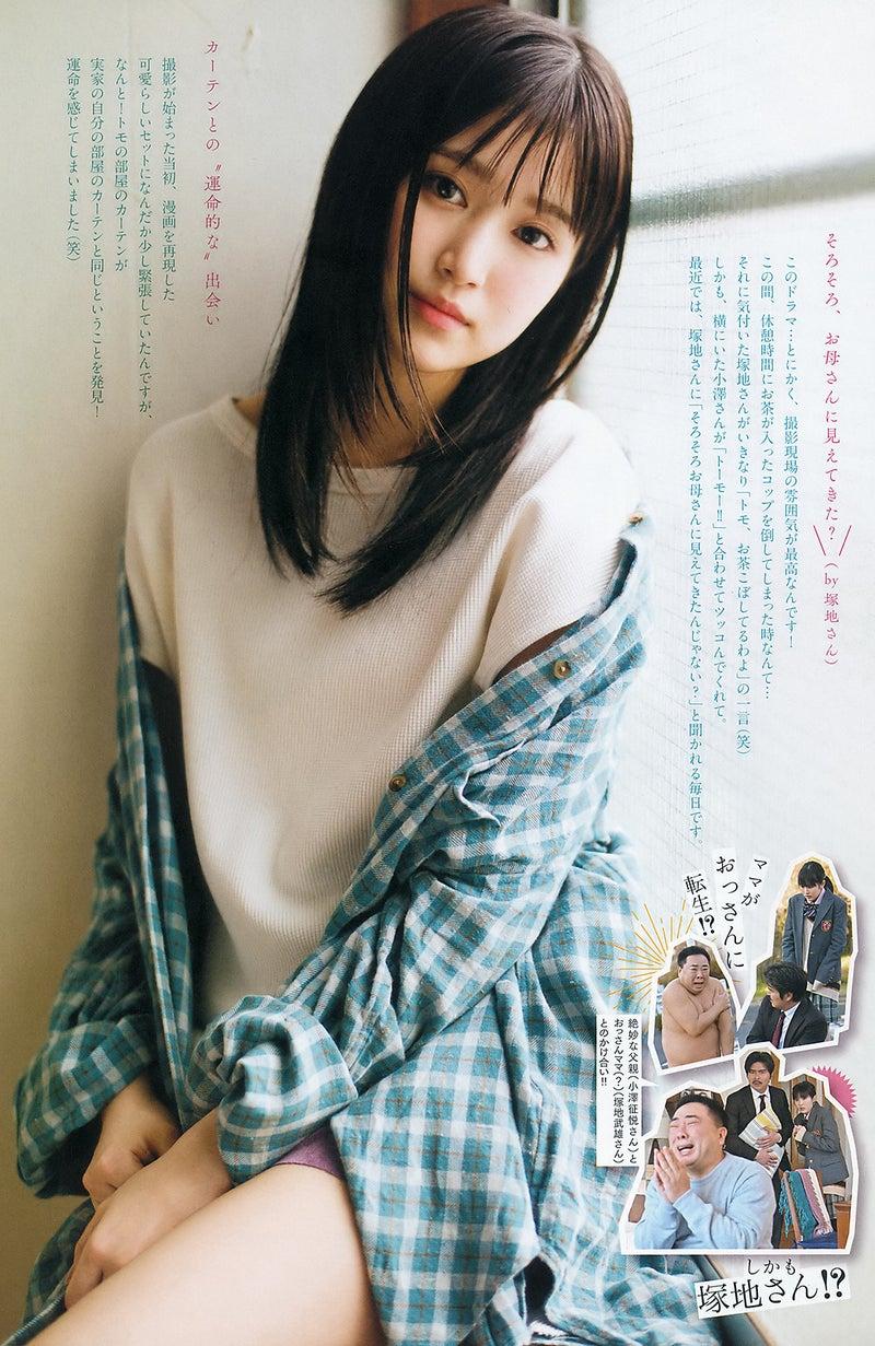 ビッグコミックスピリッツ 2020年11号 (柏木由紀 福本莉子) | グラビア週刊誌ブログ
