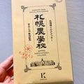 「きのとや」札幌農学校の北海道ミルククッキー♪
