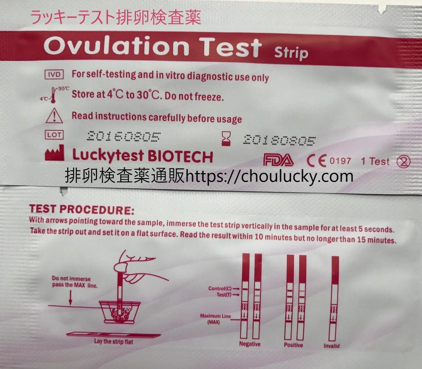 排卵検査薬 評判