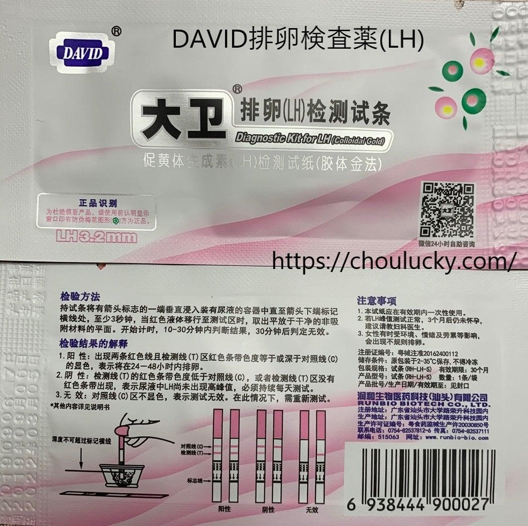 おすすめ 薬 日 排卵 検査